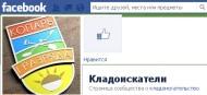 Страница О пиратах в Фейсбук facebook