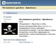О пиратах в Контакте